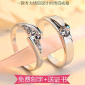 周大福星情侣戒指1对求婚纯银镀铂金活口对戒活口男女先生刻字