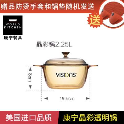 康寧煲湯鍋