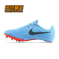 Track and field elite 2019 new! Nike Nike MD 8 sprint four nail shoes Su Bingtian Asian Games color matching