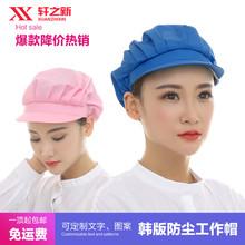 轩之新工作帽子女车间餐厅防尘厨房帽透气食品帽卫生劳保厨师帽子