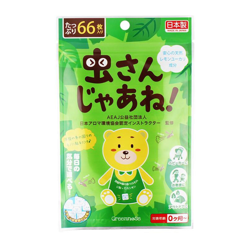 日本绿鼻子驱蚊贴婴儿童天然精油宝宝防蚊贴新生儿夏季防蚊虫66枚