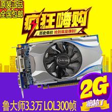原装影驰2G/gtx650 台式电脑显卡游戏独显拆机LOL CF 剑灵 天刀1G