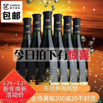 整箱6支装 紫轩戈壁干红葡萄酒 干型国产红酒 产地直销 顺丰包邮