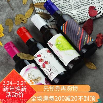 紫轩小酒小支红酒187ml 冰白冰红利口酒黑比诺贵腐甜白葡萄酒小瓶