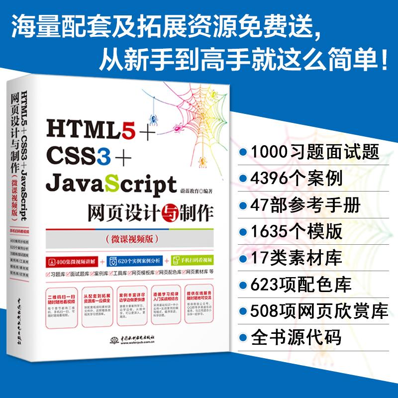正版现货 HTML5+CSS3+JavaScript网页设计与制作(微课视频版)html5css3javascript从入门到精通web前端开发教程实战网站制作书籍