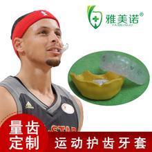 篮球搏击类拳击护具 散打护齿器 定制型 雅美诺 德国进口运动牙套