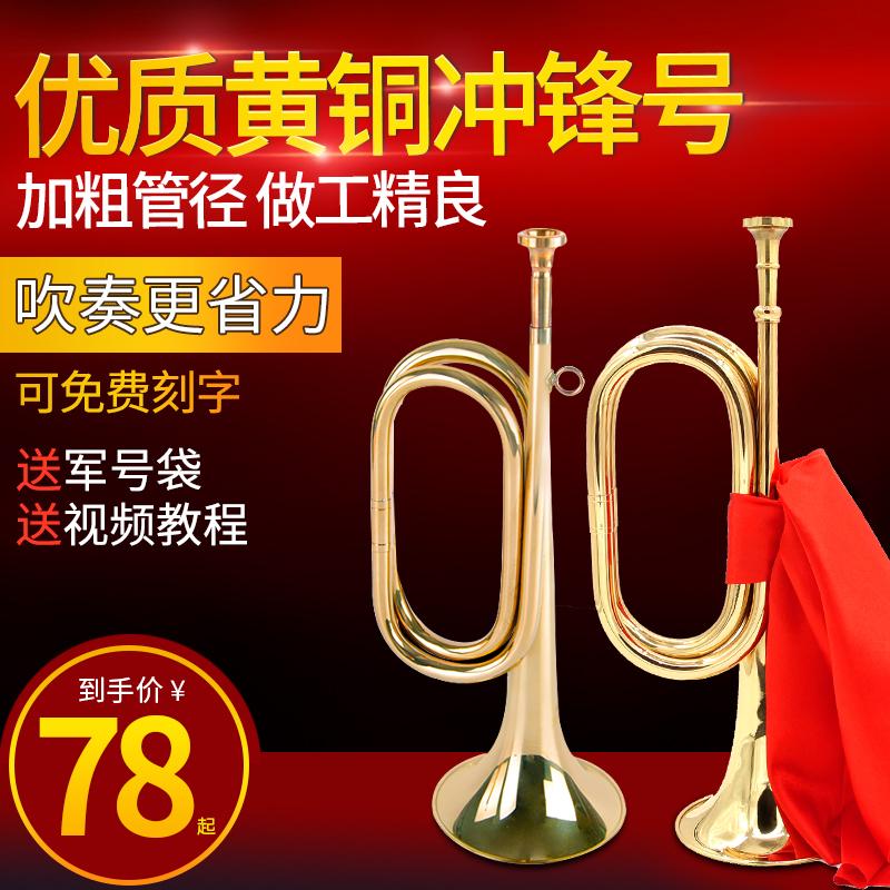 小号红军老式吹号军号乐器黄铜大小步号