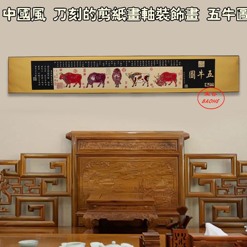 包邮剪纸画轴礼盒【五牛图】外事商务  出国礼品 办公室家居装饰