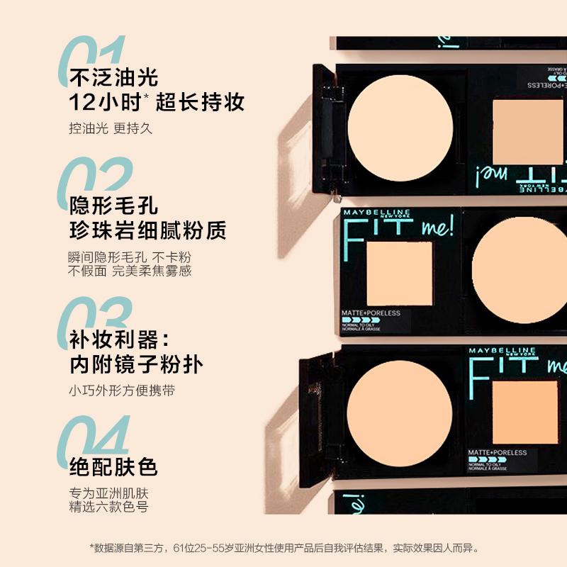 [双十一预售]美宝莲fitme粉饼定妆粉遮瑕持久控油哑光散粉正品