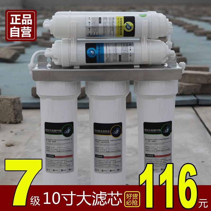 净水器7级过滤