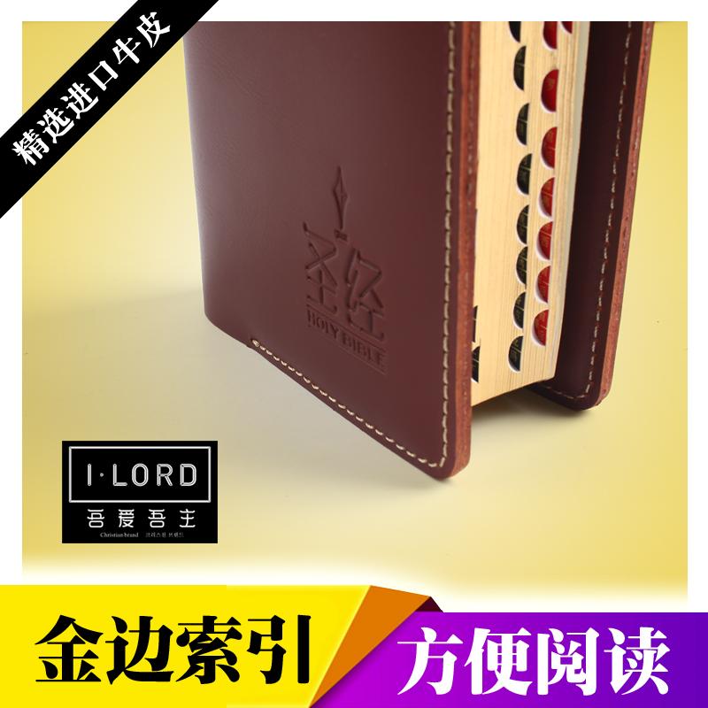 圣经书中文版和合本32k64K高档礼物摆件工艺品牛皮基督教耶稣礼品