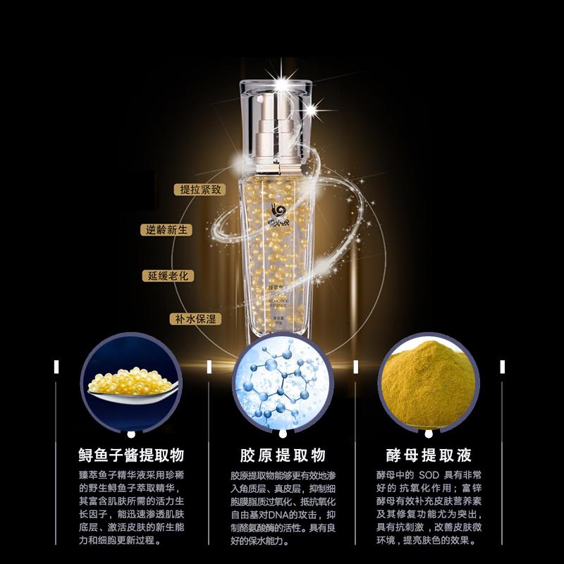 新品蜗蜗臻粹鱼子精华液鲟鱼子精华素面部美容护肤品精华水乳正品