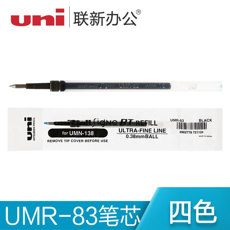 三菱 umn-138 笔芯