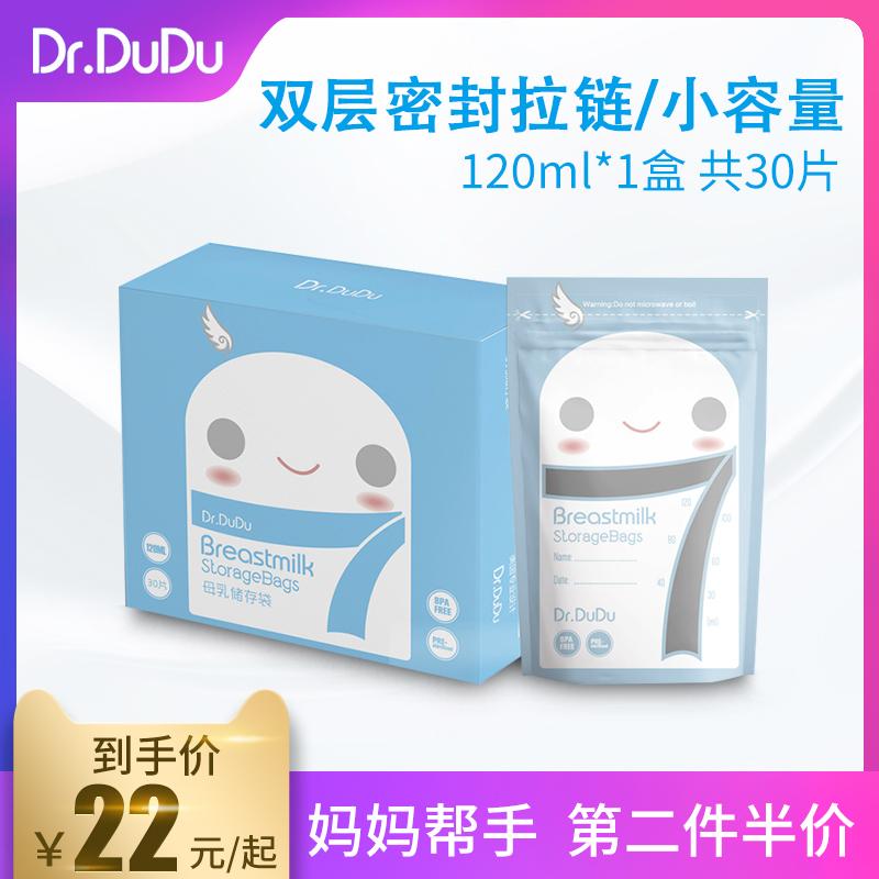美国Dr.DuDu储奶袋母乳保鲜袋存奶袋120mL小容量一次性储存袋30枚