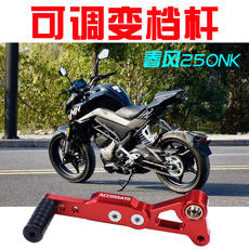 Modified spring wind motorcycle 250NK modified accessories shift lever hanging gear shift lever long adjustable shift lever