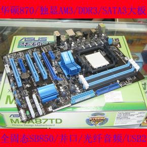 Asus/华硕 M4A87TD/USB3 870电脑主板 AM3 USB3.0 SATA3秒770790
