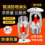Fire sprinkler under the sagging sprinkler dN15/68 degree closed spray head temperature glass ball spray