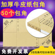 Caiyou voucher seal bread corner voucher corner paper UF financial accounting bookbinding binding cover kraft paper corner