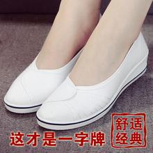 一字牌护士鞋女白色坡跟软底2018新款小白鞋秋冬款老北京布鞋平底