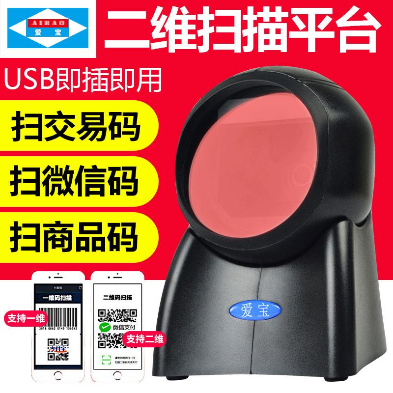 爱宝PT-6880二维码扫描平台 二维条码扫描枪 超市扫码枪扫码器
