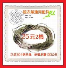 特价包邮升降凉衣架专用钢丝绳自动晾衫架通用配件不锈钢晾衣绳子