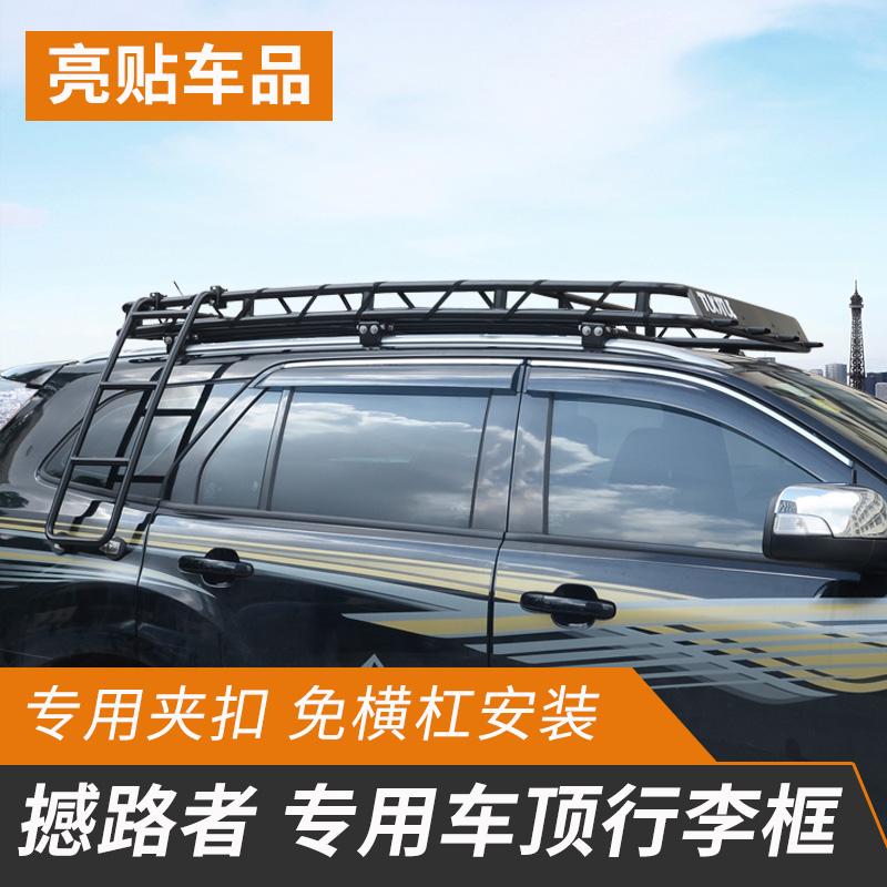 适用于撼路者行李架车顶框憾路者改装专用双层行李框越野改装件