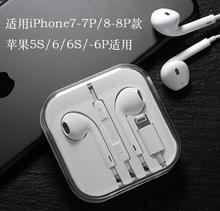 入耳式耳机适用iPhone6S/6P苹果7plus苹果8 X有线蓝牙曼尔思 耳机