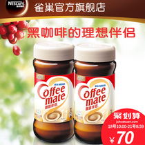 (Flagship store)Nestle Coffee Mate Black Coffee Mate 400g*2 bottles with Black Coffee Mate