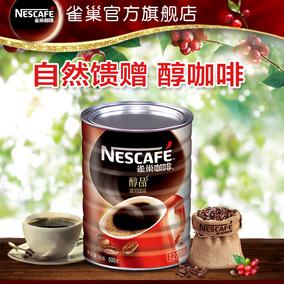 【旗舰店】雀巢黑咖啡醇品咖啡粉速溶美式黑咖啡罐装500g