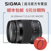 3期免息 适马 18-200 mm三代微距长焦镜头防抖F3.5-6.3 佳能尼康