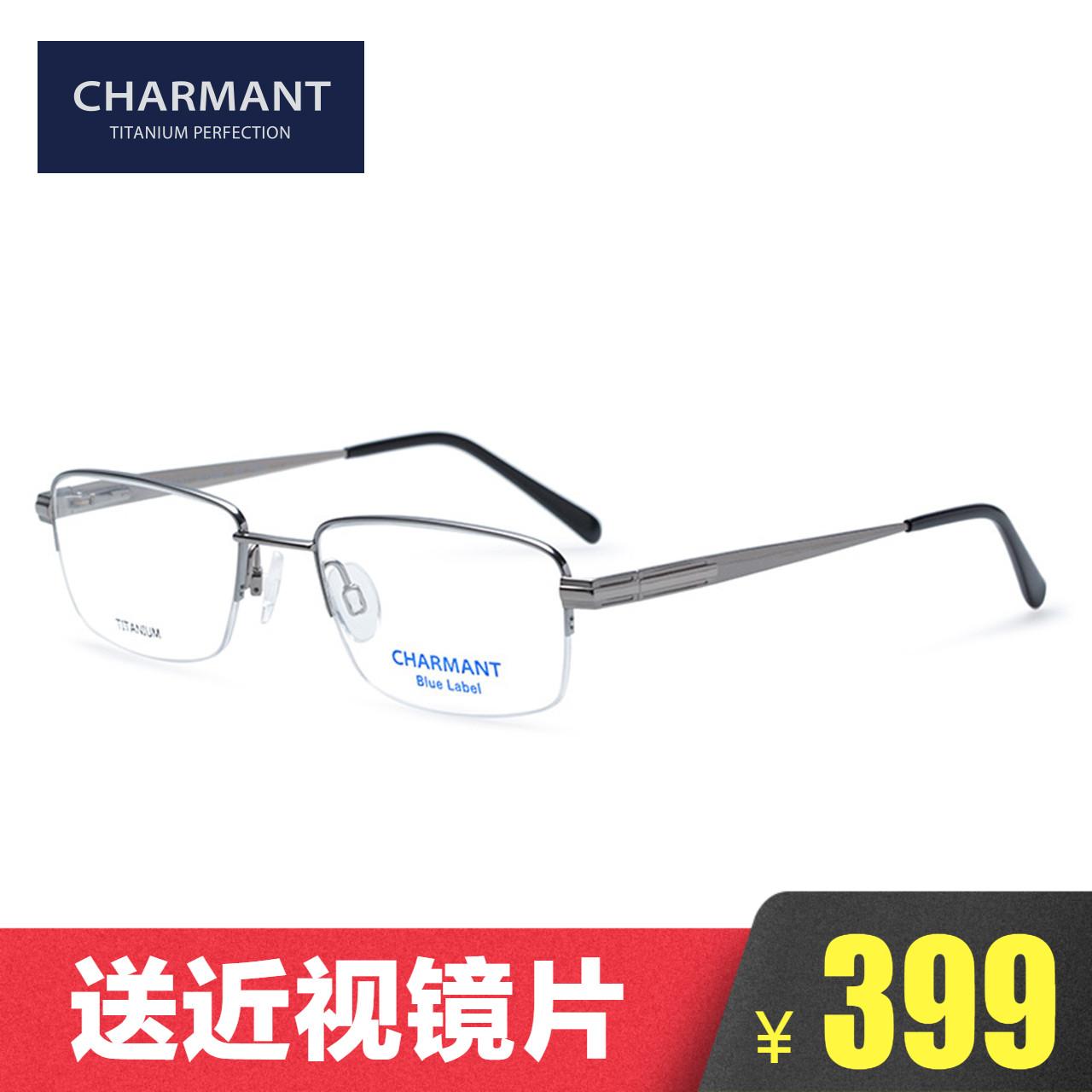 夏蒙男士眼镜框