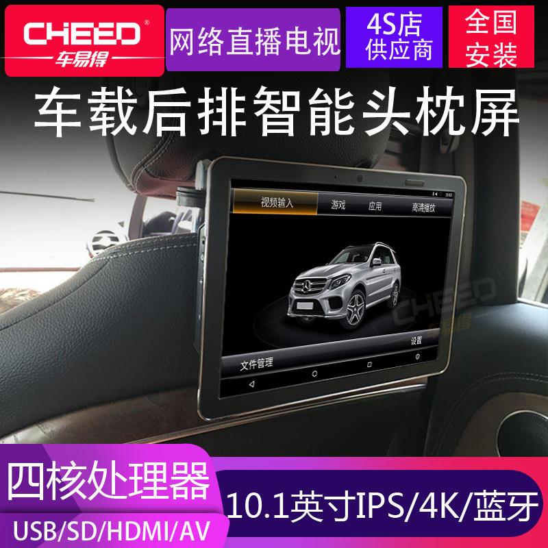 车易得 车载头枕显示器 安卓系统 后排娱乐设备 车载电视1069