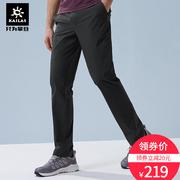 kailas凯乐石速干裤男夏季薄款弹力透气户外徒步登山耐磨运动长裤