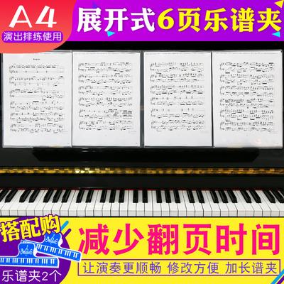 钢琴三折页