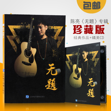 Authentic Finger Player Chen Liang's Album No Title Attached CD-ROM Finger Player Guitar Textbook Original Music Set
