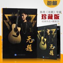 正版 指弹大师陈亮专辑无题 附CD光盘 指弹吉他教材教程 原版曲谱套装