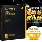 版德国亨乐出版社原版引进钢琴教材教程上海音乐出版社 全套2册套装 原始版 正版莫扎特钢琴奏鸣曲集