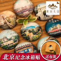 Chinese characteristic city tourist landscape souvenir Beijing Tianan gate Great Wall Forbidden City custom Magnetic sticker refrigerator Sticker