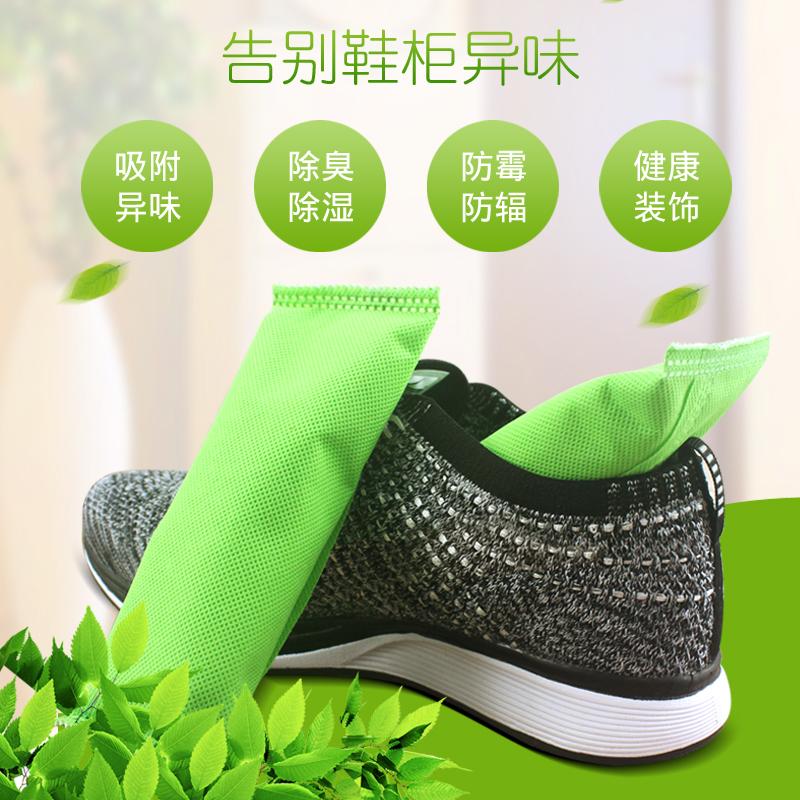 不含撑磷除臭包去鞋臭鞋汗湿神器除湿湿气干燥皮鞋炭包抑竹炭