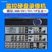 4816路AHD同轴高清监控硬盘录像机老式模拟刻录机摄像头主机DVR