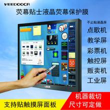 定做液晶屏幕保护膜触摸屏彩票机中控等静电吸附膜机器裁切