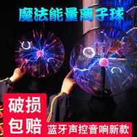 Magic Light Plasma Ball Electrostatic Ball Glowball Magic Lightning Ball Induction Electro-optical Ball Glowball Magic Touching Ball