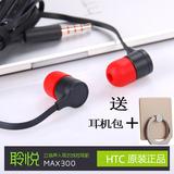HTC耳机原装 one M7 M8 M9 E9 A9 826 X9 手机入耳式线控耳机正品