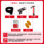 JOEPERSEN bicycle accessories gift bag / lock + flashlight + pump + reflector with the car, not only