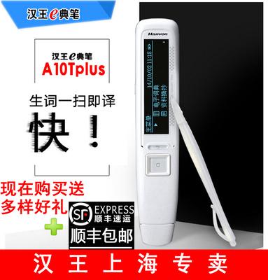 汉王e典笔A10T加强版PLUS汉王A10T 词典翻译笔扫描英语学习机电子