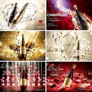 酒水饮料红酒起泡酒水花飞溅海报广告图ai矢量设计素材模板932802