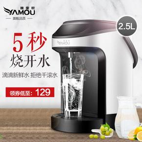 YAMOU/雅蜜欧即热式饮水机台式家用迷你型速热宿舍小型直饮开水机