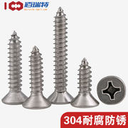 Stainless steel flat head screw 304 cross countersunk head self-tapping screws long screws M3M4M5 self-tapping wood screws
