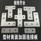 2020303040404545一十字L型T型连接板铝型材拐角连接片直角连接件图片