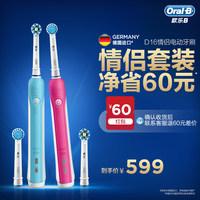 博朗oral-b/欧乐b电动牙刷软毛 情侣套装充电式自动声波d16两支